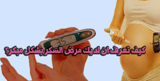 كيف تعرف ان لديك مرض السكر بشكل مبكر؟