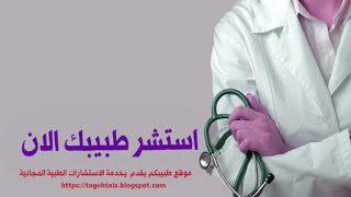 استشارات طبية طبيبكم