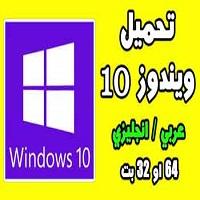 تحميل ويندوز 10 برابط مباشر