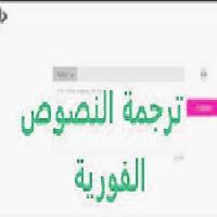 ترجمة النصوص من عربي لانجليزي ومن انجليزي لعربي