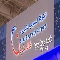 رقم الشركة السعودية للكهرباء