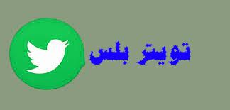 تحميل تويتر بلس
