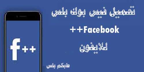 فيس بوك بلس