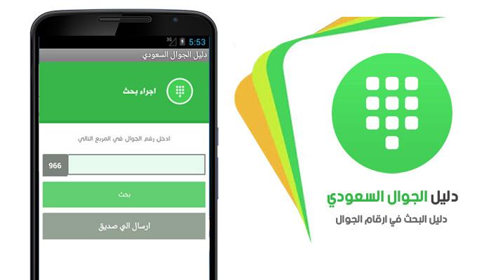 دليل الجوال السعودي بحث بالرقم اون لاين معرفة رقم المتصل